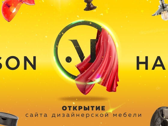 Официальный запуск онлайн-магазина maisonhause.com